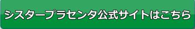 シスタープラセンタ公式サイトはこちら