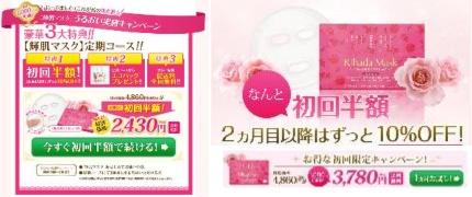 輝肌マスク価格表