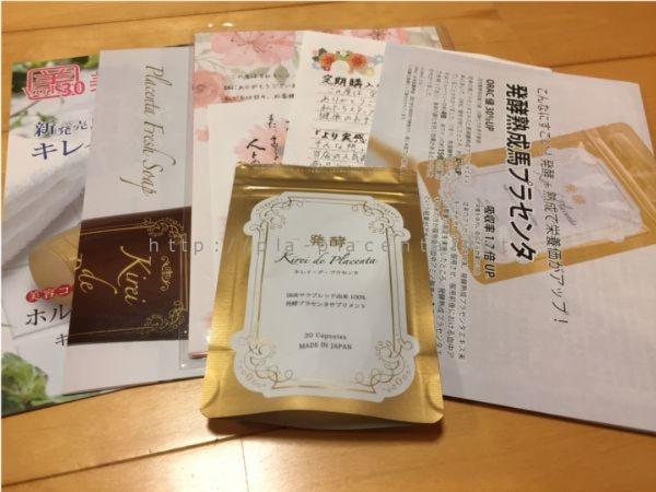 発酵キレイ・デ・プラセンタ口コミ