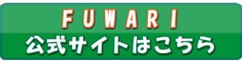 FUWARI公式サイト