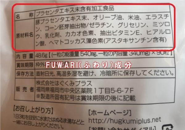 FUWARI(ふわり)成分