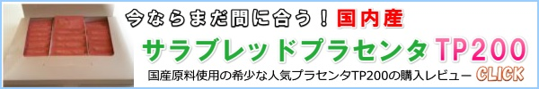 TP200口コミレビュー
