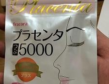 豚プラセンタ つぶ5000
