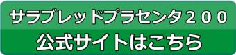 サラブレッドプラセンタ200【Tp200】