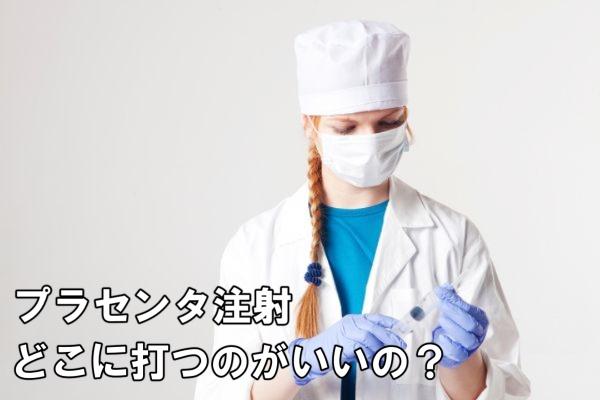 プラセンタ注射どこに打つのがいいの?