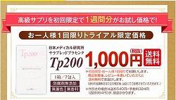 楽天Tp200