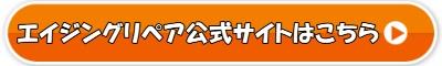 エイジングリペア公式サイト