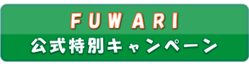 FUWARIキャンペーン