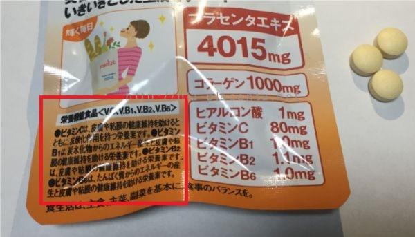 プラセンタコラーゲン栄養機能食品