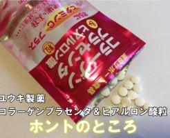 ユウキ製薬 コラーゲンプラセンタ&ヒアルロン酸粒