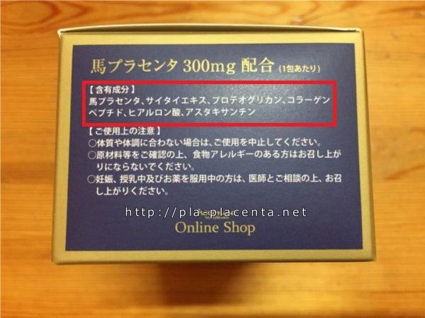 ブルーミンプラセンタ300有効成分